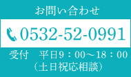 お問い合わせ TEL:0532-52-0991 受付 平日9:00~18:00(土日祝応相談)