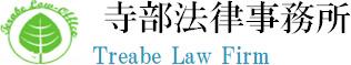 寺部法律事務所 Terabe Law Firm
