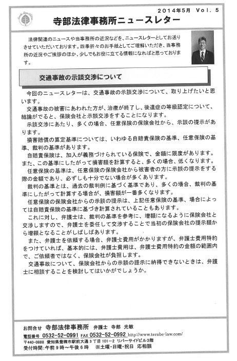 201405news letter.png